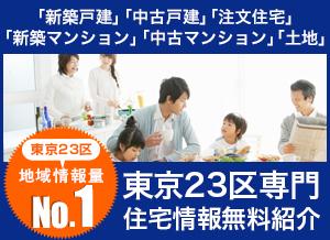 地域情報量No.1 住宅情報無料紹介 東京23区版